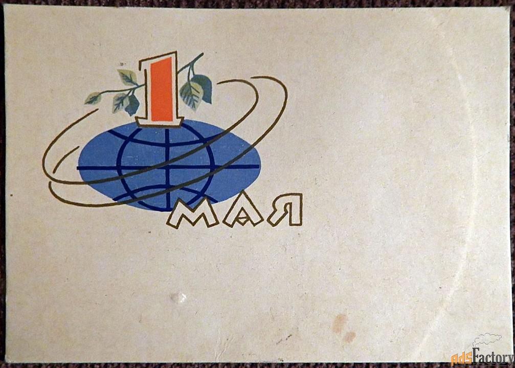 мини-открытка. худ. окиншевич. 1962 год