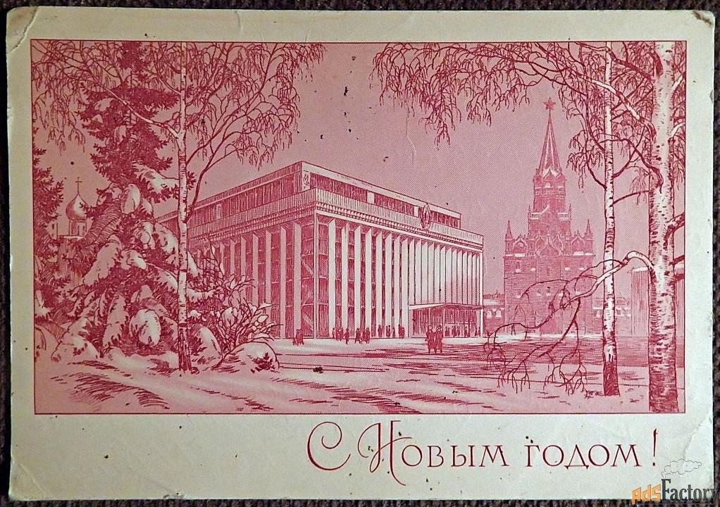 открытка. худ. адрианов. 1969 год