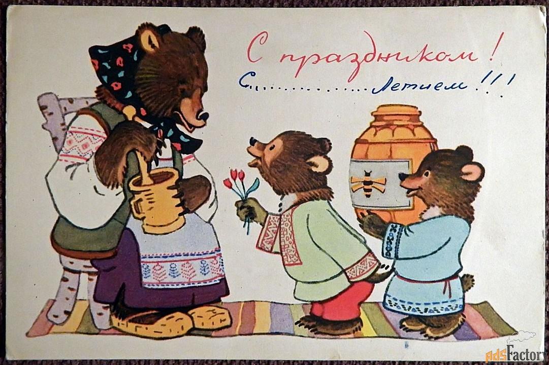 открытка. худ. муляр. 1968 год