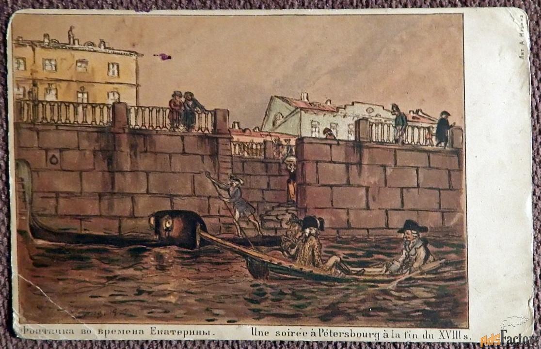 антикварная открытка спб. фонтанка. кр. крест. общ. св. евгении