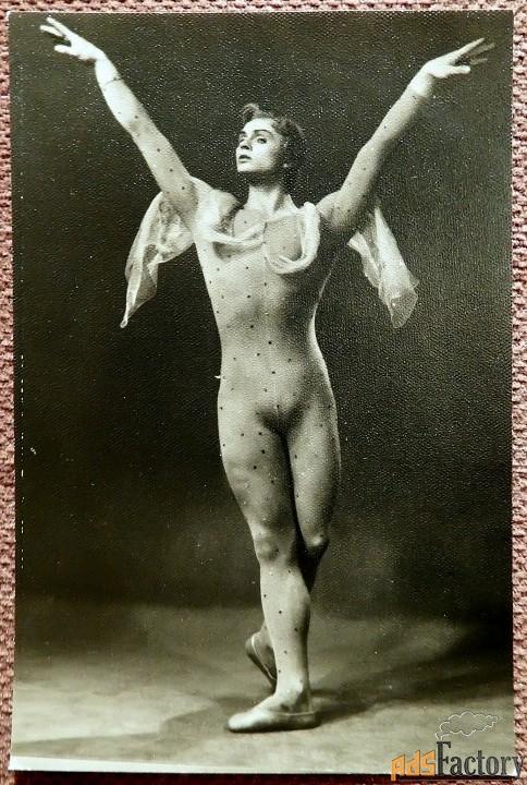 открытка. ю. соловьев. балет конек-горбунок. 1964 год