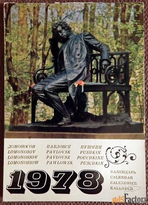 календарь листовой пушкин, павловск, петродворец. мини. 1978 год