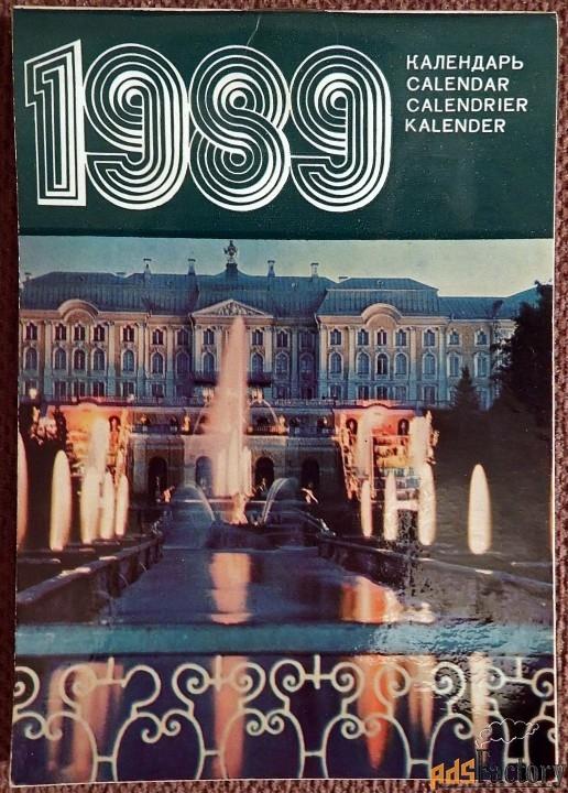 календарь листовой пушкин, павловск, петродворец. мини. 1989 год