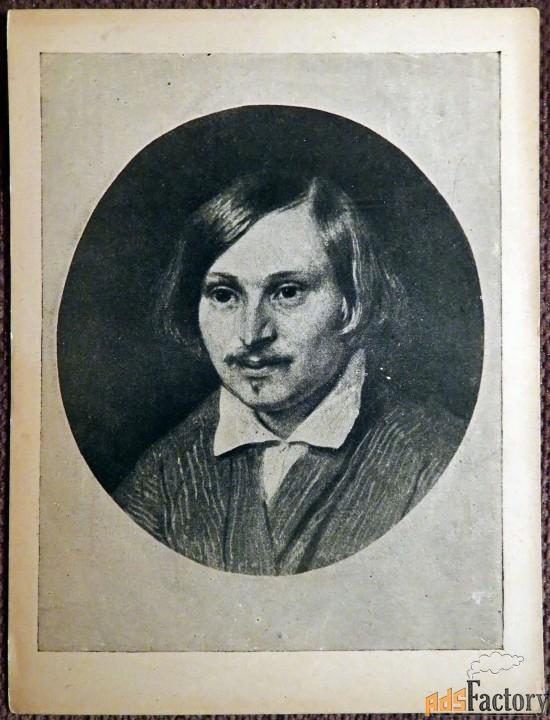 открытка. худ. иванов н.в. гоголь. 1930-40-е годы