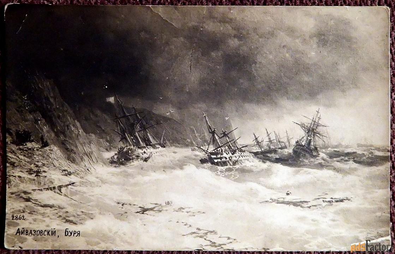 антикварная открытка. айвазовский буря