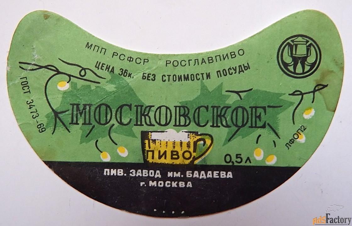 этикетка. пиво московское. москва. 1969 год