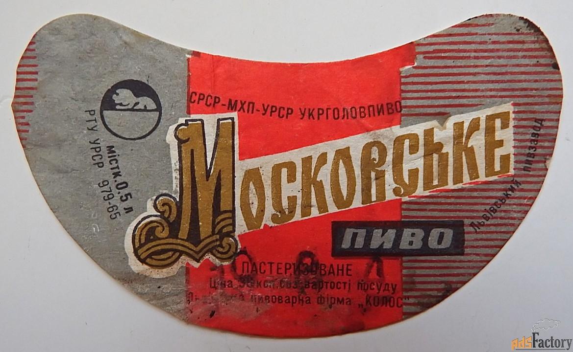 этикетка. пиво московское. львов. 1965 год