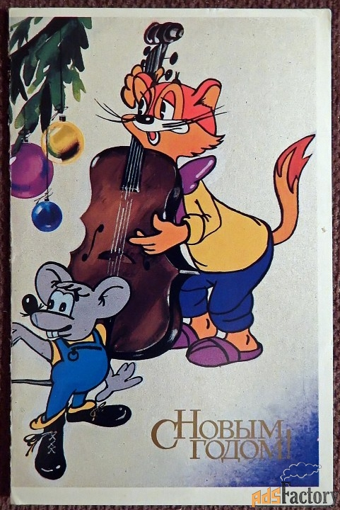 двойная открытка. худ. охотина. 1990 год