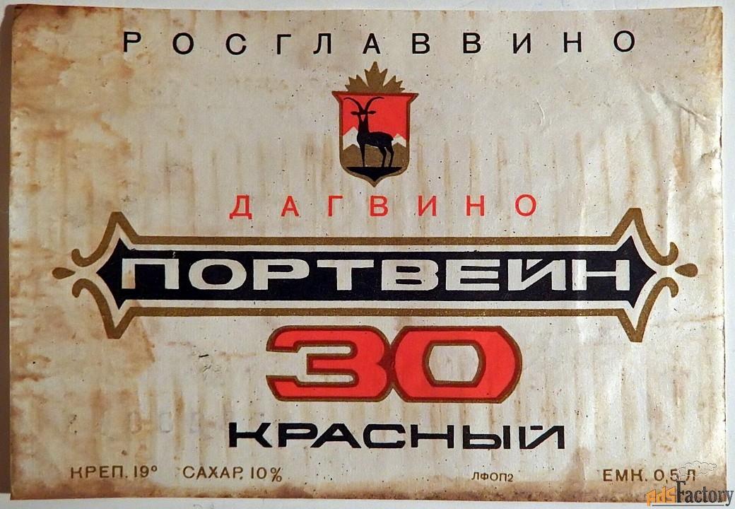 этикетка. портвейн 30 красный. дагвино. 1963 год