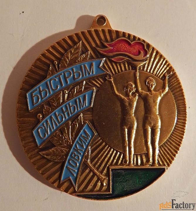 медаль быстрым, сильным, ловким. 3 место