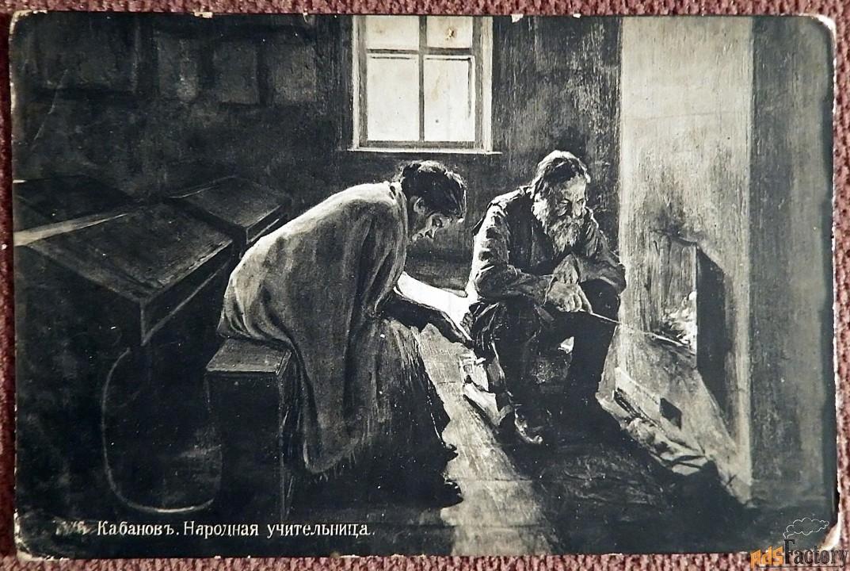 антикварная открытка. кабанов народная учительница