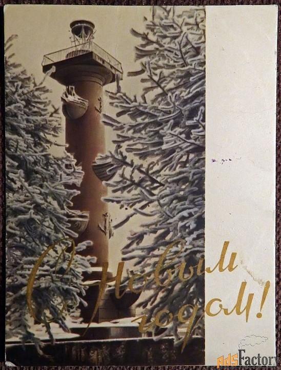 открытка. худ. юдин. 1963 год