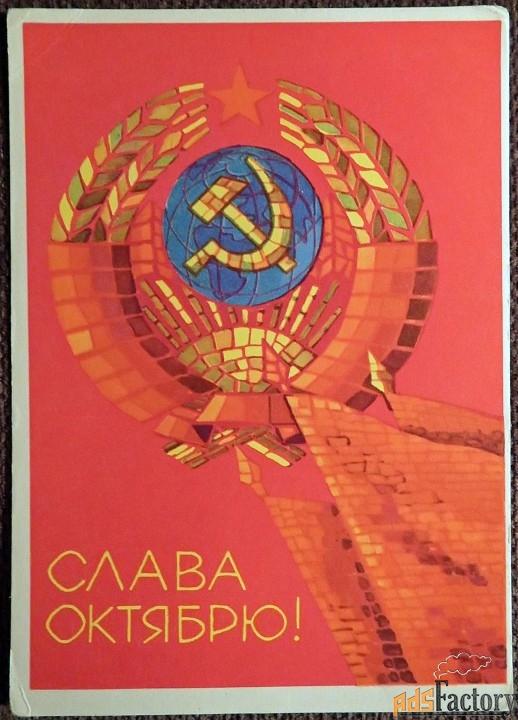 открытка. худ. киселев. 1969 год