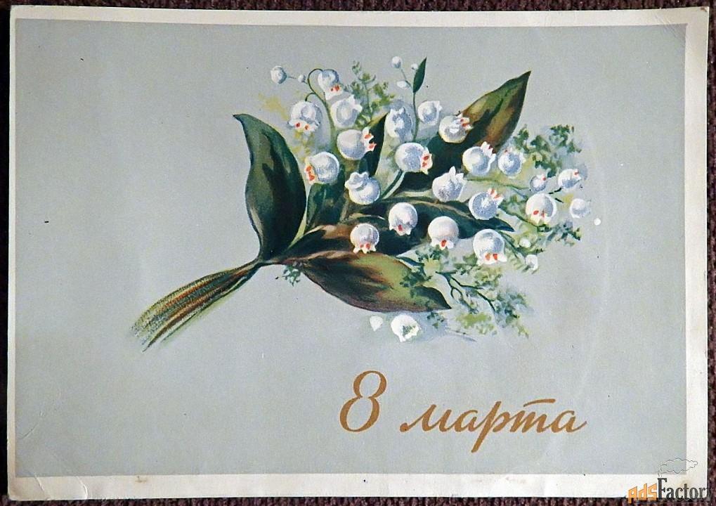 открытка. худ. савицкий. 1958 год