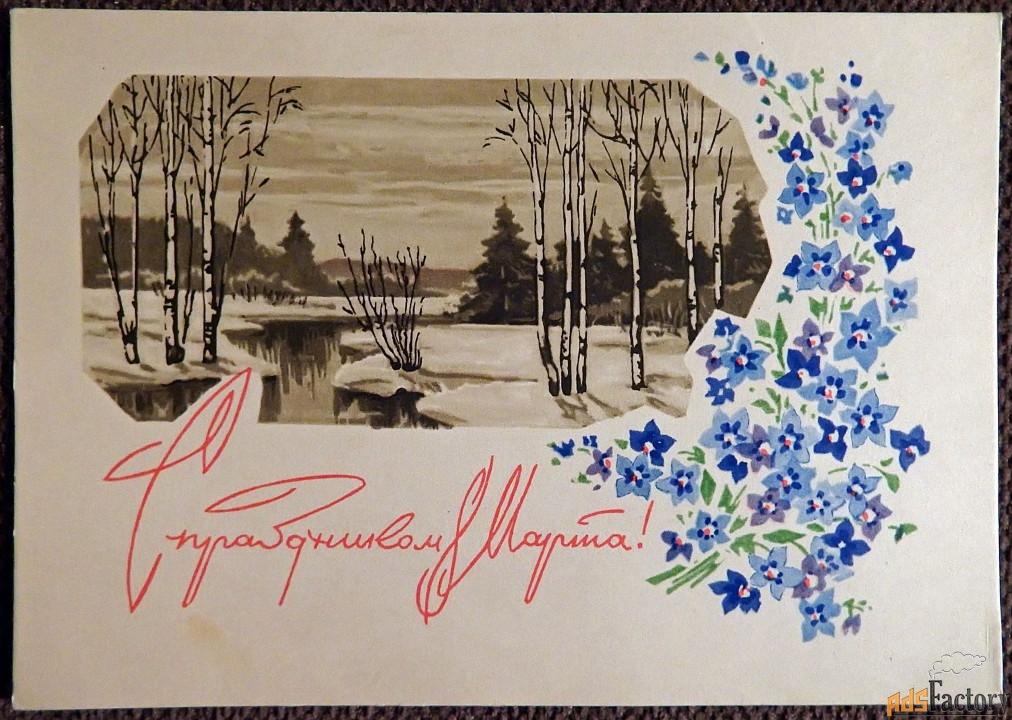 открытка. худ. дергилев. 1968 год