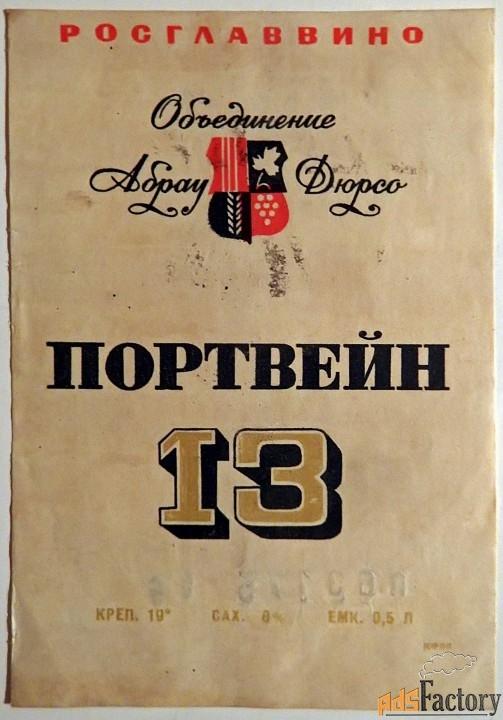 этикетка. вермут 13 белый. абрау-дюрсо. 1969 год