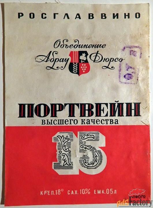 этикетка. портвейн 15 высшего качества. абрау-дюрсо. 2 шт. 1969 и 1975