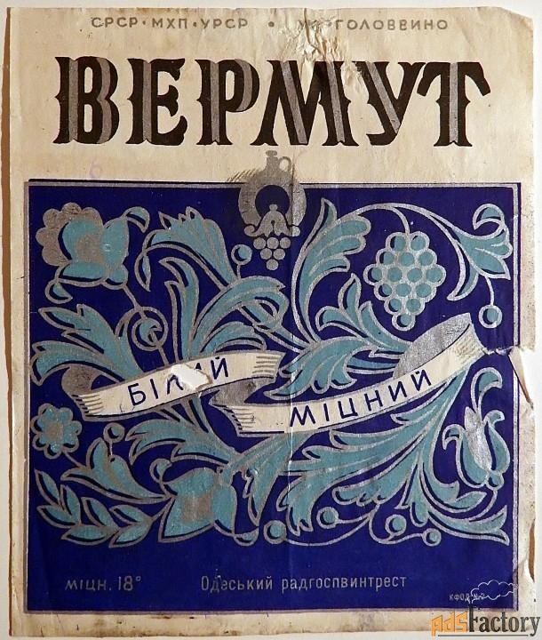 этикетка. вермут белый крепкий. одесса. 1969 год