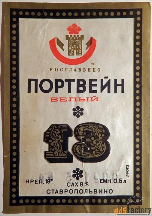 этикетка. портвейн 13 белый. ставрополь. 1973 год