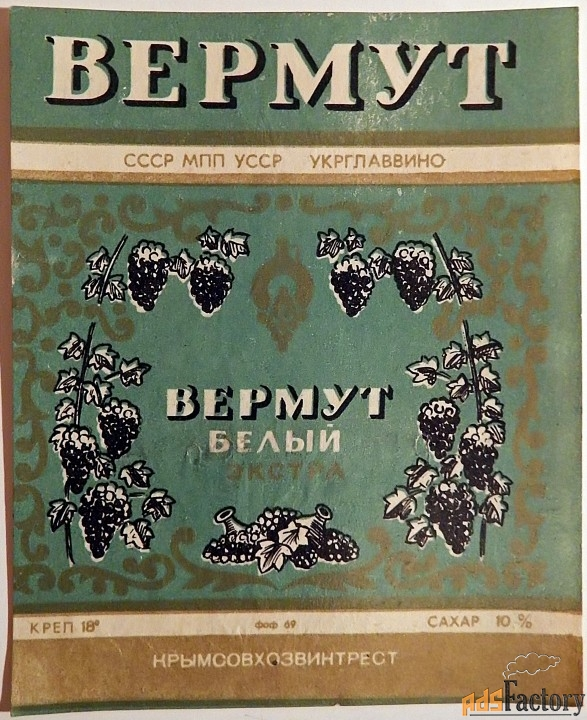 этикетка. вермут белый экстра. крымсовхозинвест. 1969 год