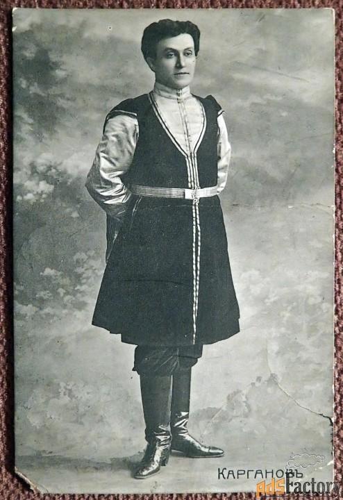 антикварная открытка п.а. карганов (актер)
