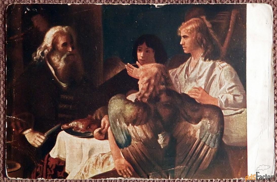 антикварная открытка. рембрант «авраам и три ангела». красный крест