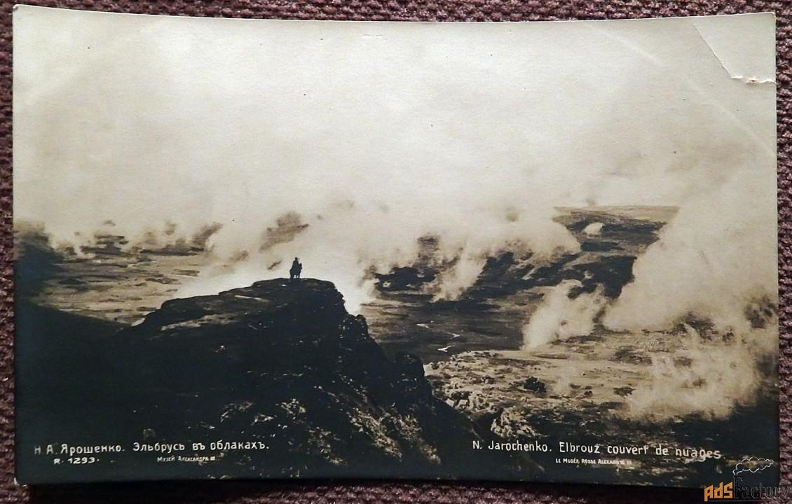 антикварная открытка. н. ярошенко эльбрус в облаках