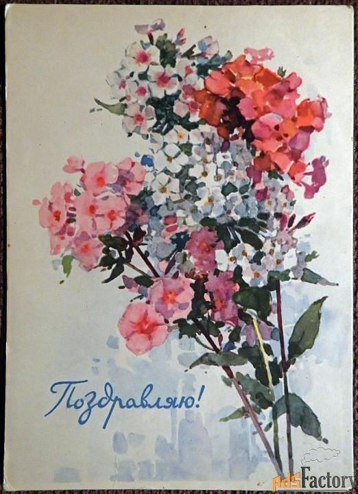открытка. худ. аминов. 1965 год
