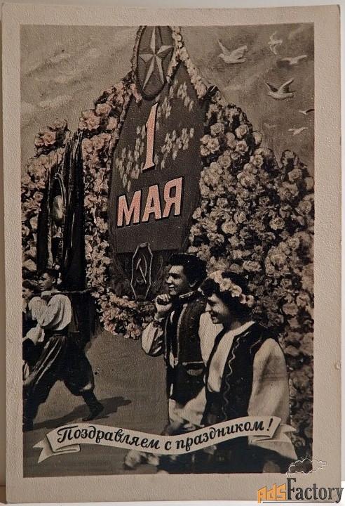 открытка 1 мая. 1957 год