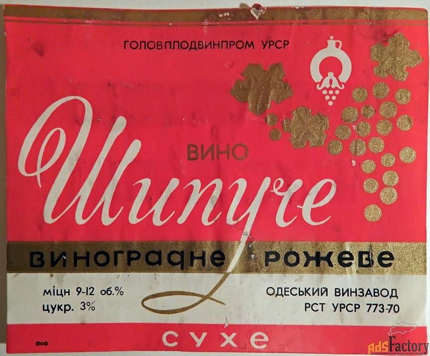 этикетка + кольеретка. вино шипучее, виноградное розовое. одесса. 1970