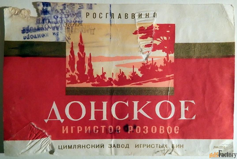 этикетка. шампанское донское, игристое розовое. цимлянск. 1960-70-е