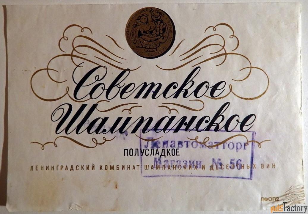 этикетка. советское шампанское, полусладкое. ленинград. 1968 год