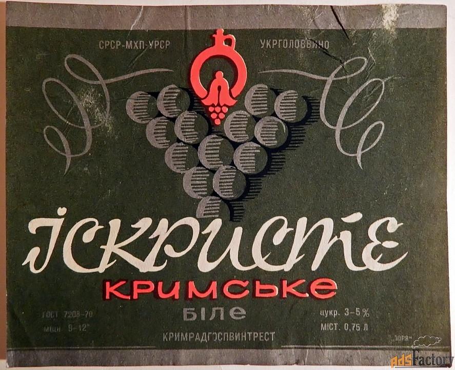 этикетка. шампанское искристое крымское, белое. крым. 1970-е годы