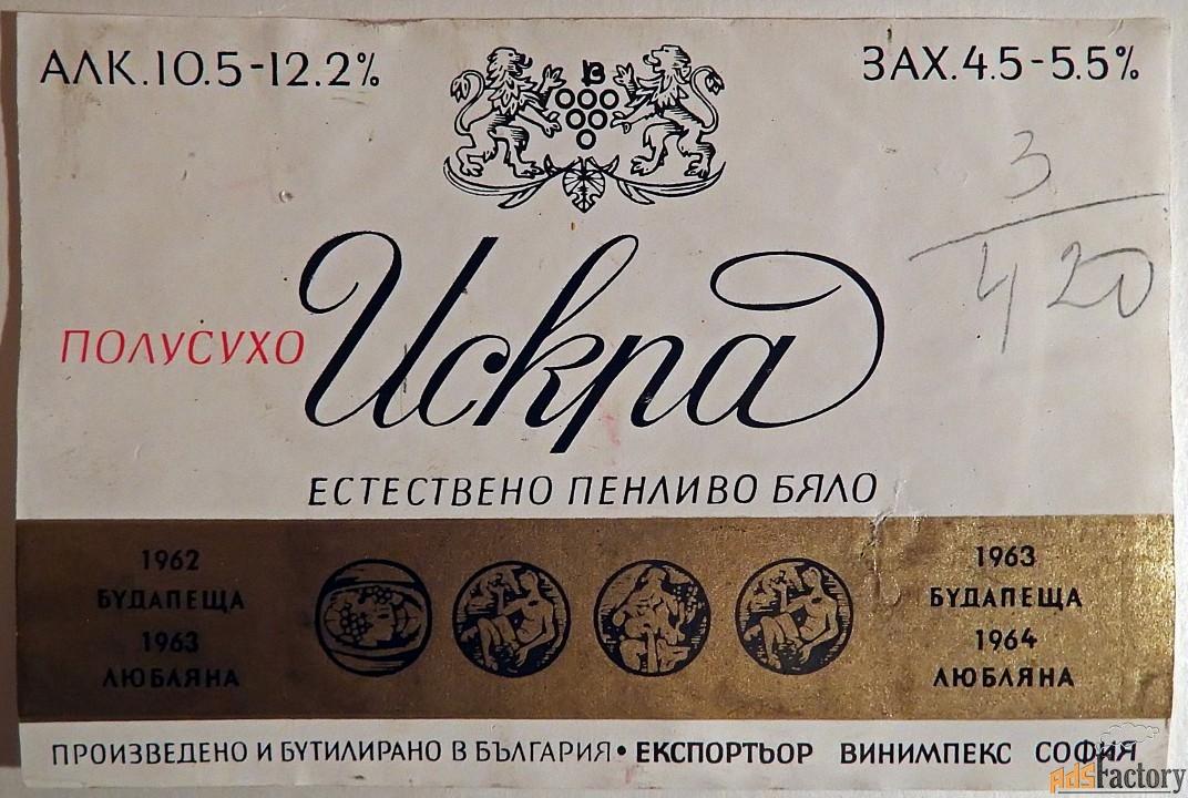 этикетка. шампанское «искра»,  белое. болгария. 1960-70 г.