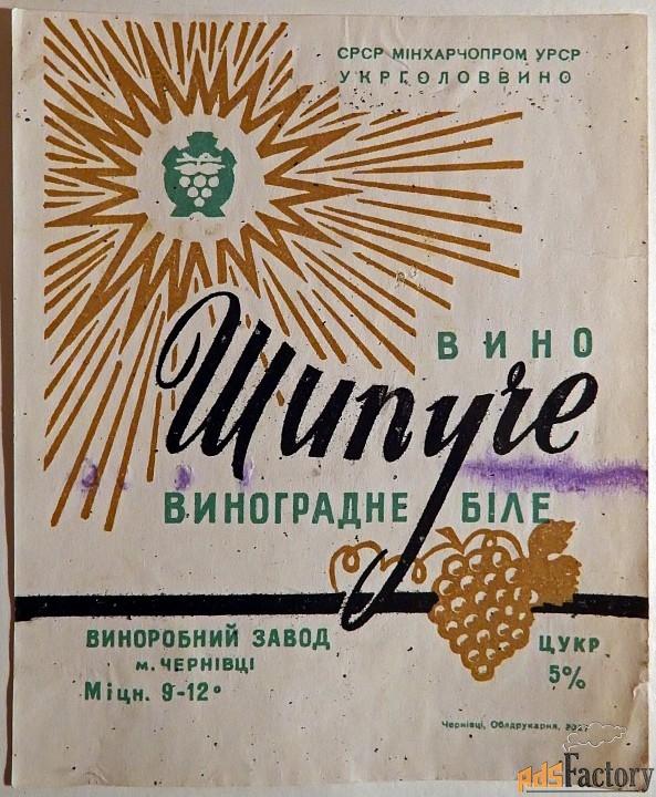 этикетка. шампанское « вино шипучее виноградное», белое. черновцы