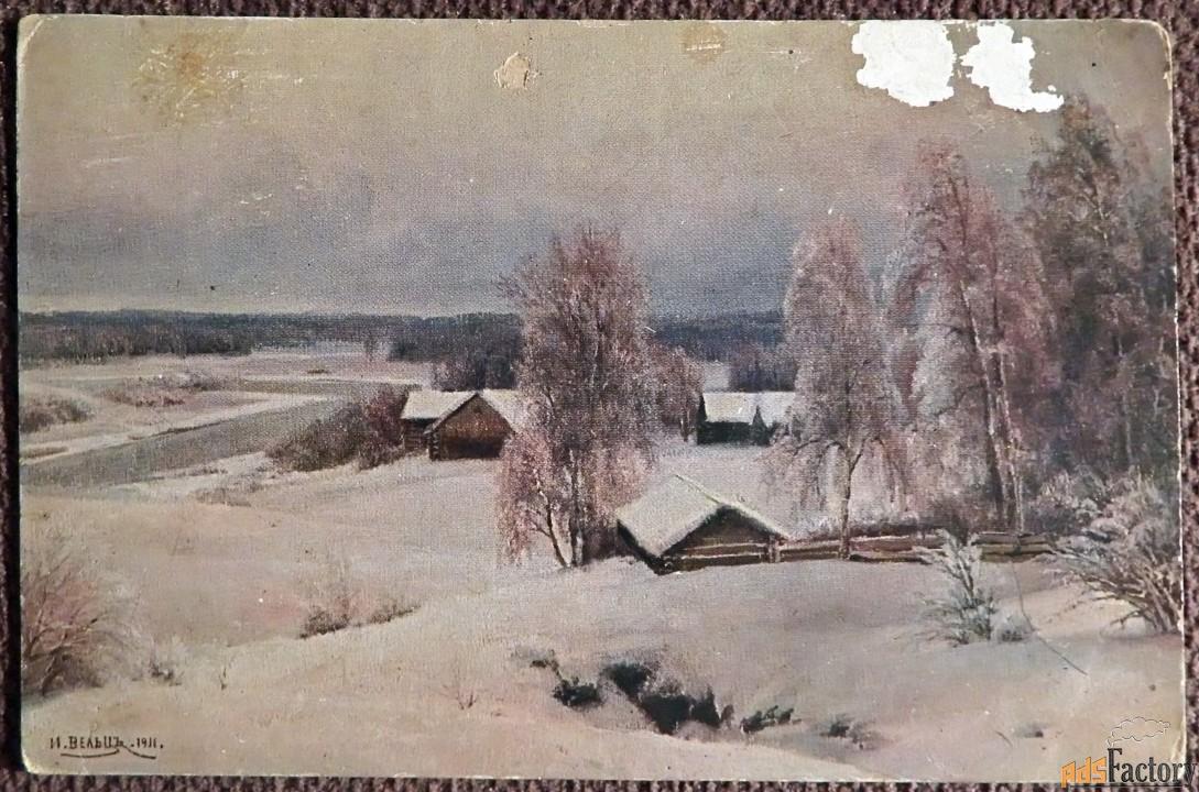 антикварная открытка. вельц зима