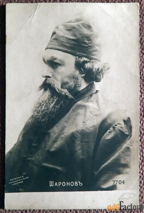 антикварная открытка в.с. шаронов (певец)