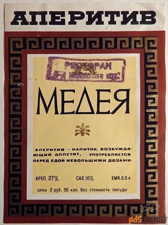 этикетка. аперитив медея. ленинград. 1970-е годы