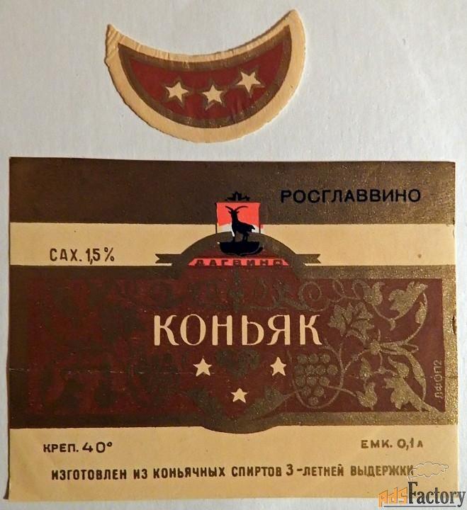 этикетка. коньяк 0,1 л. дагвино. 1960-70-е годы