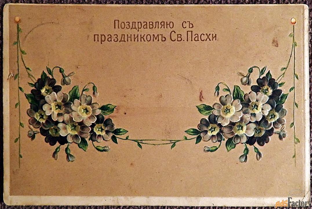 антикварная открытка поздравляю с праздником св. пасхи