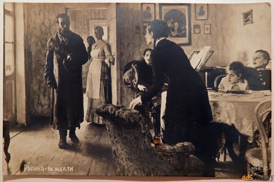 антикварная открытка. репин не ждали