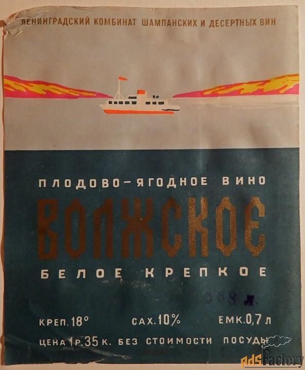 этикетка. вино волжское, плодово-ягодное, белое крепкое. ленинград.