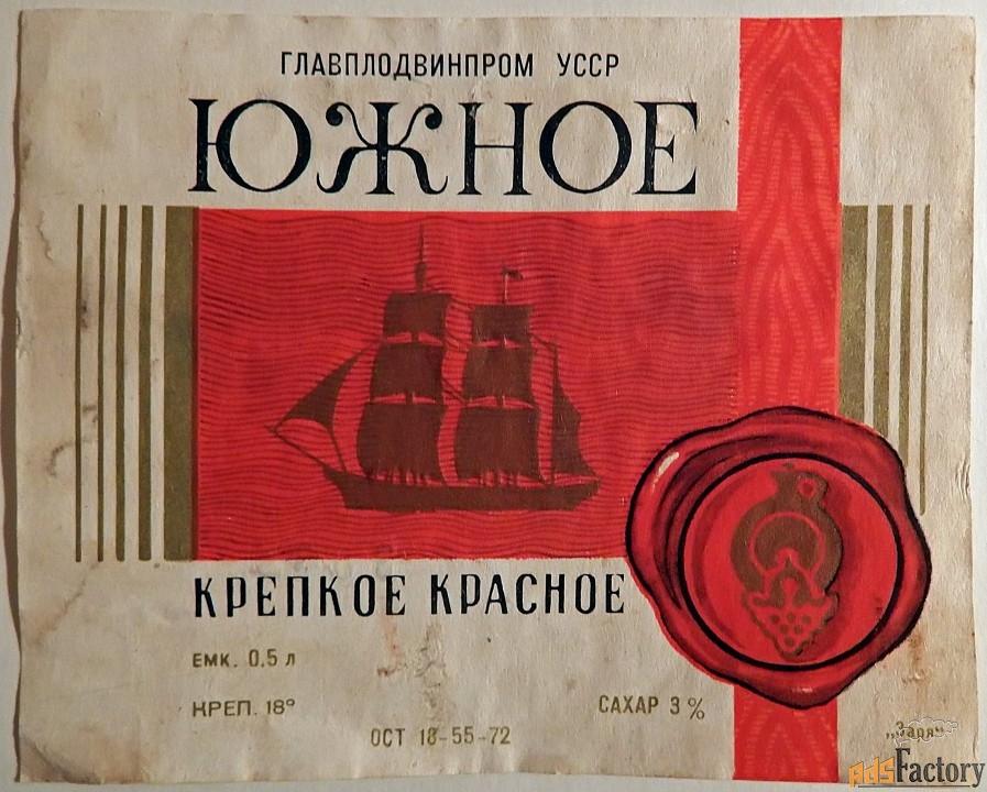 этикетка. вино южное, крепкое красное. усср. 1978 год