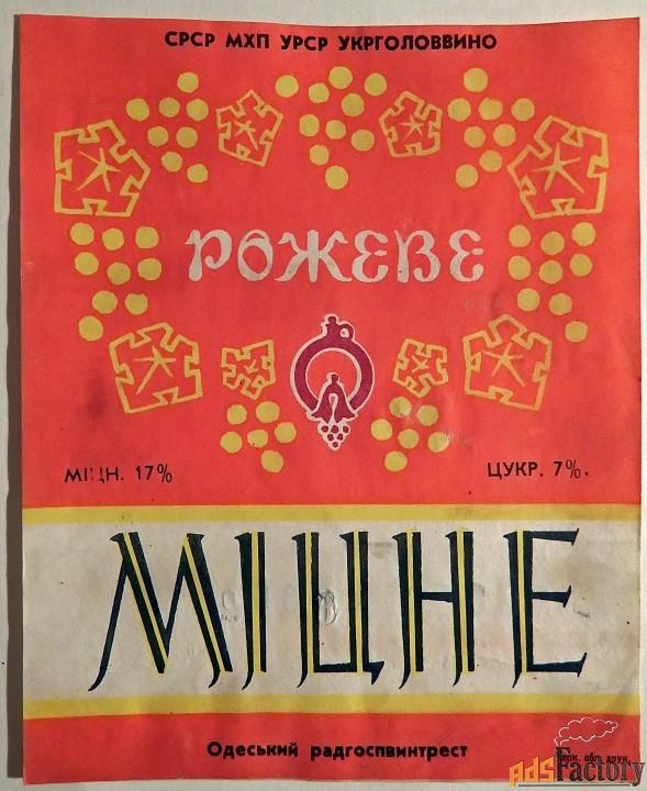 этикетка. вино розовое, крепкое. одесса. 1969 год