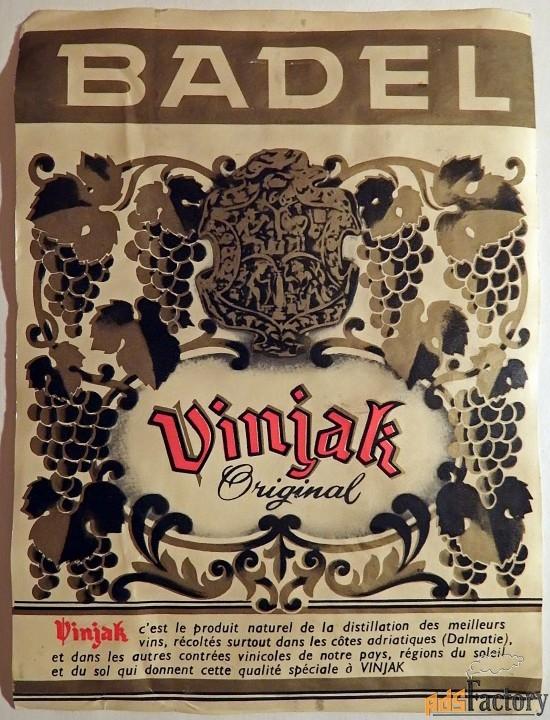 этикетка. бренди vinjak, югославия. 1970-е годы