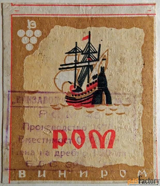 этикетка. ром 0,3 л. болгария. 1970 год