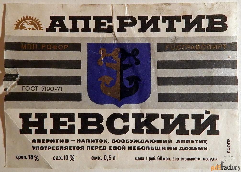 этикетка. аперитив невский. ленинград. 1973 год