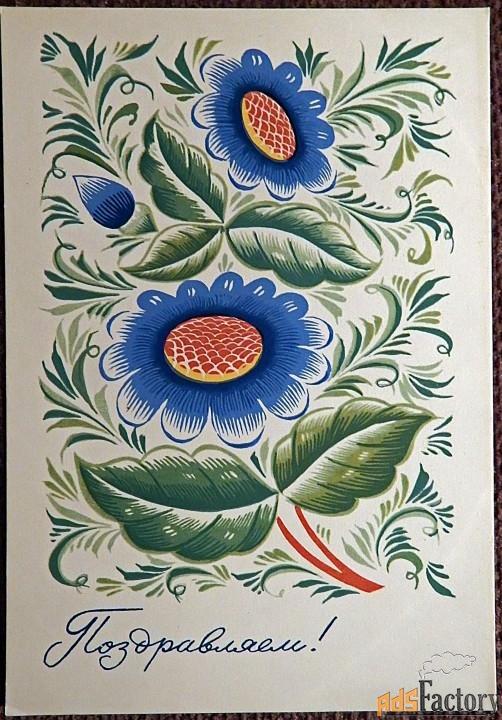 открытка. худ. бойков. 1966 год