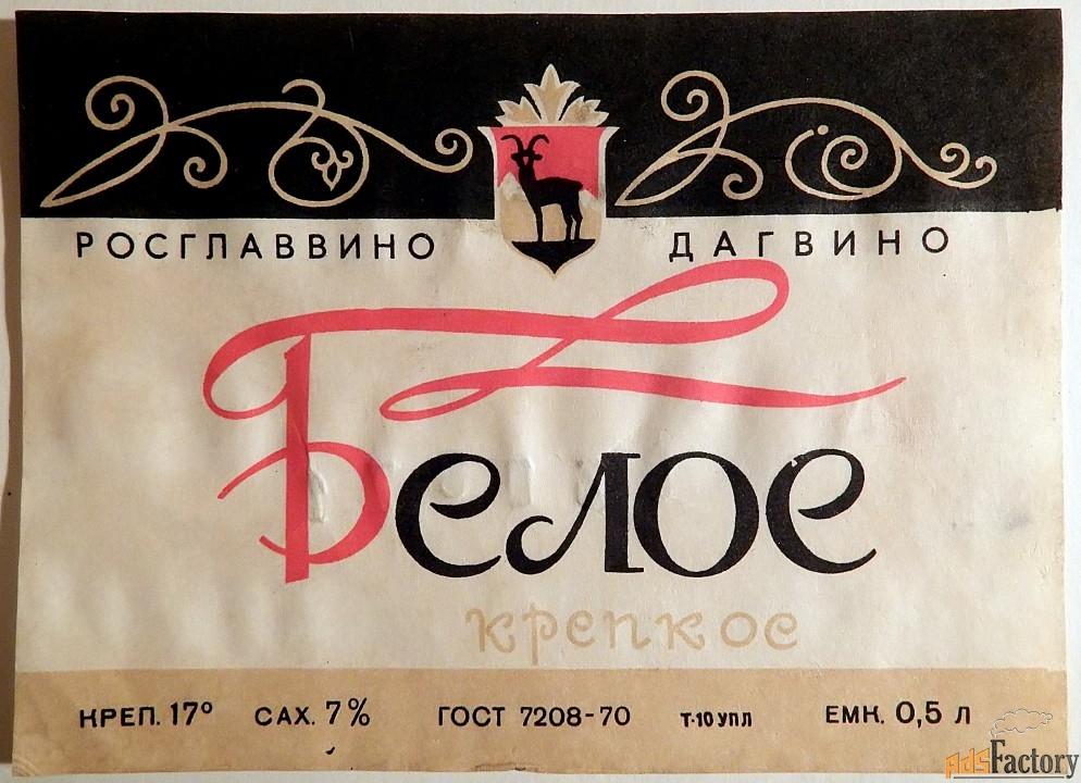этикетка. вино белое крепкое. дагвино. 1971 год
