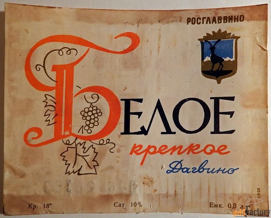 этикетка. вино белое крепкое. дагвино. 1968 год